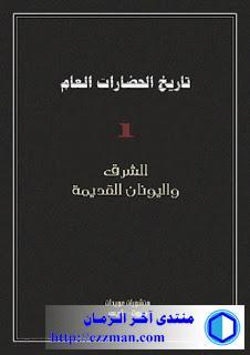 موسوعة: تاريخ الحضارات العام