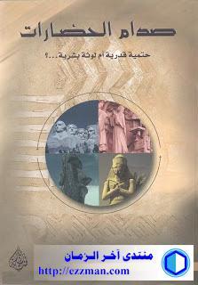 كتاب: صدام الحضارات حتمية قدرية