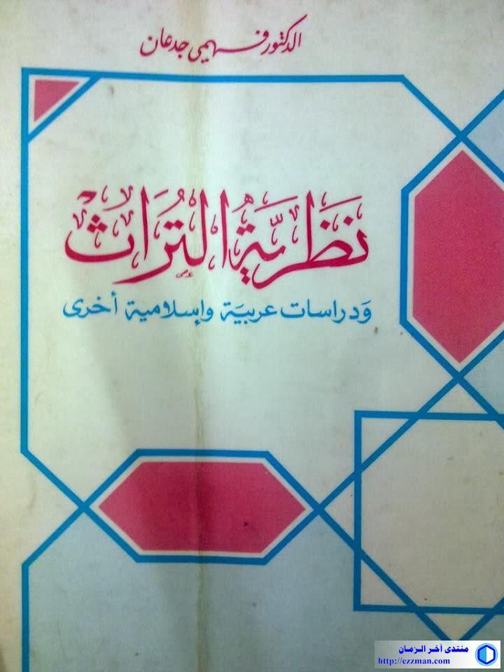 كتاب: نظرية التراث ودراسات عربية
