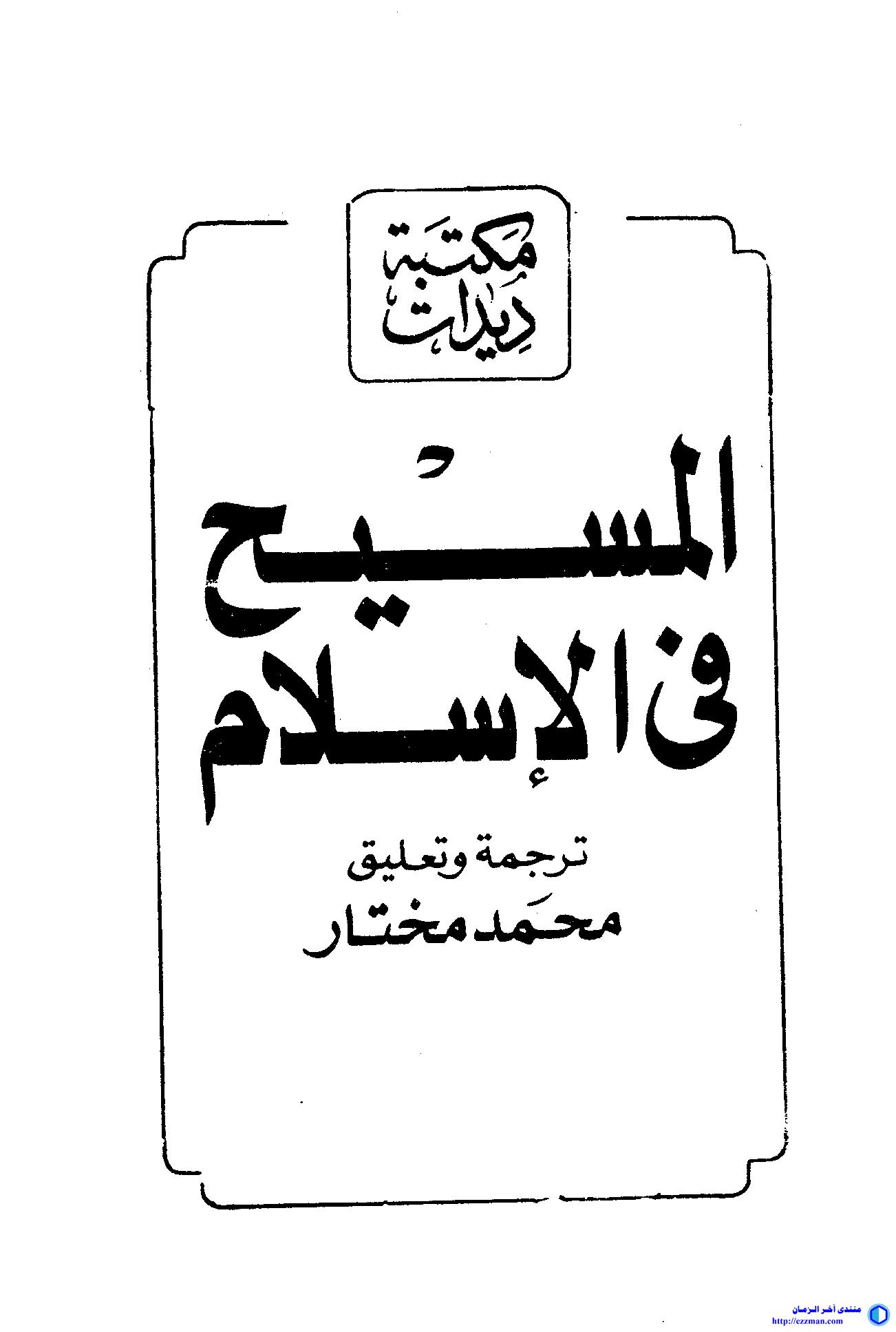 المسيح الإسلام