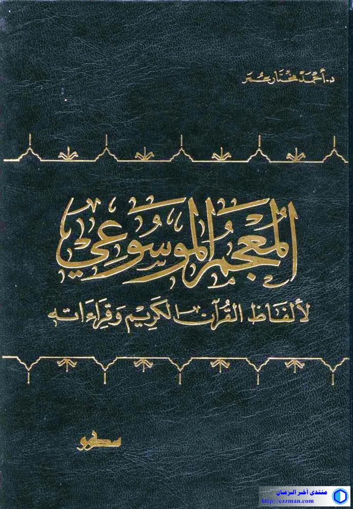 المعجم الموسوعي لألفاظ القرآن الكريم