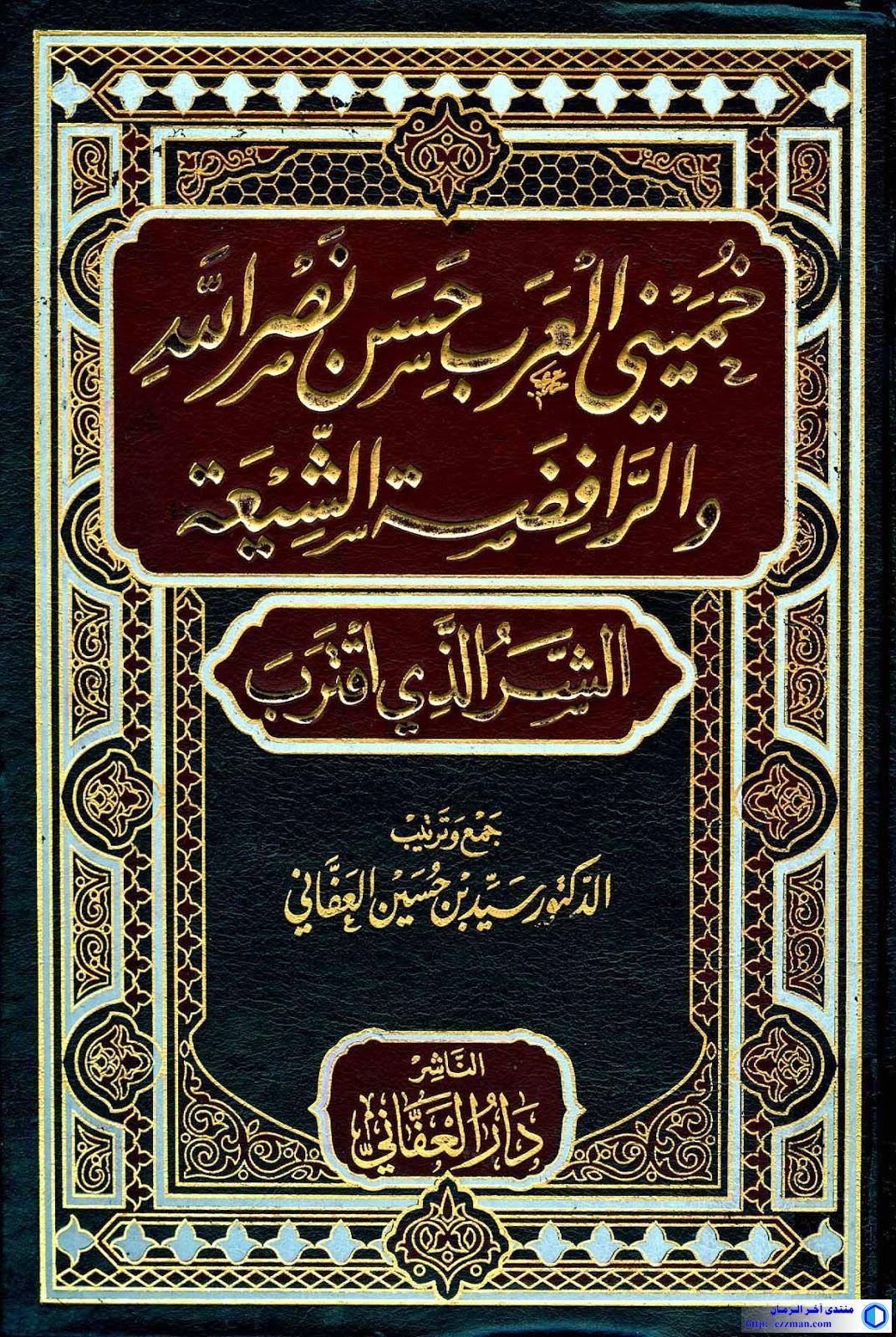 كتاب: خميني العرب الله