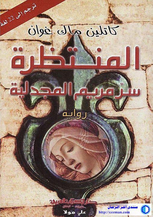 """كتاب: """"المنتظرة"""" مريم المجدلية"""
