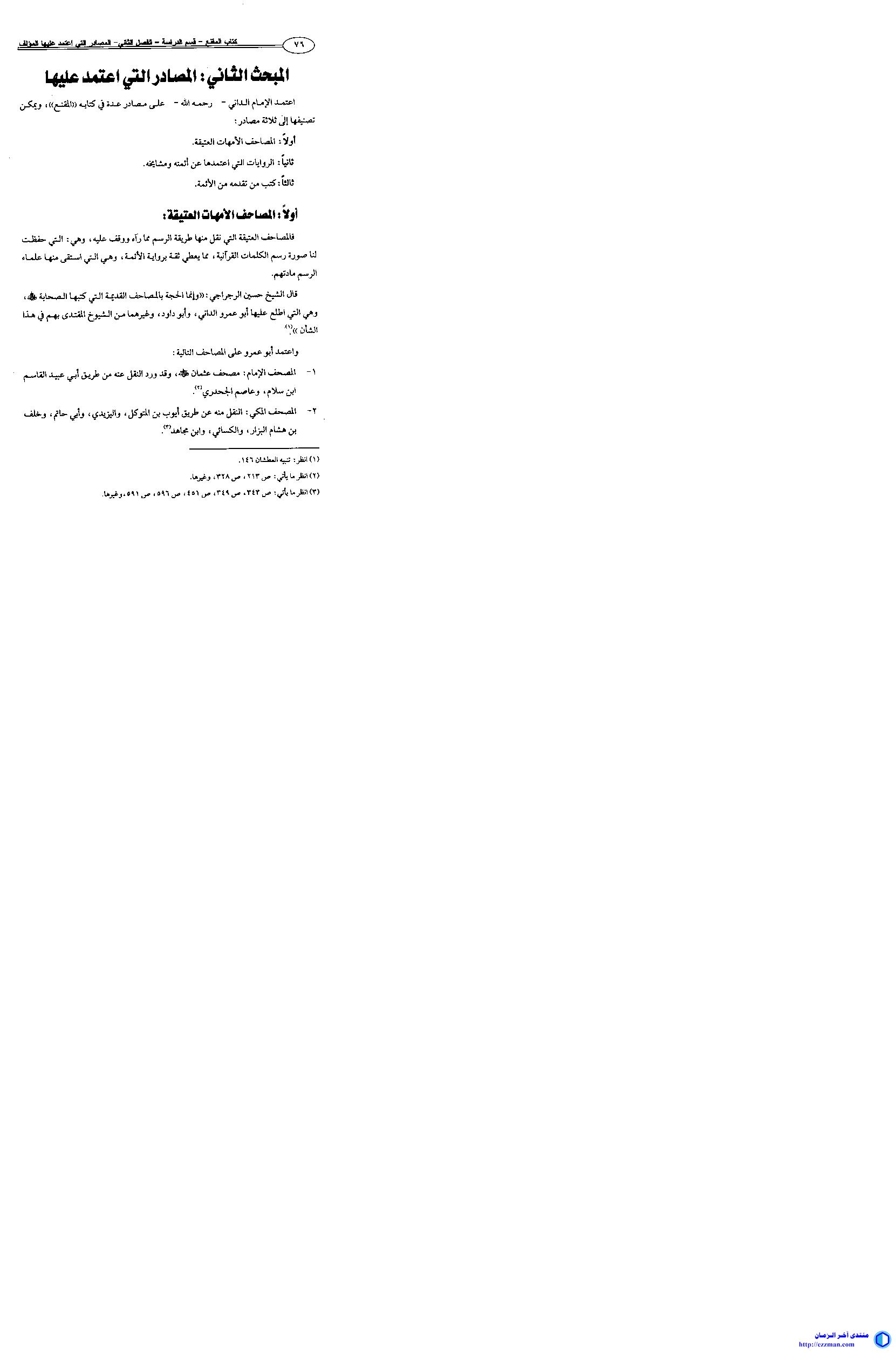 المقنع معرفة مرسوم مصاحف الأمصار
