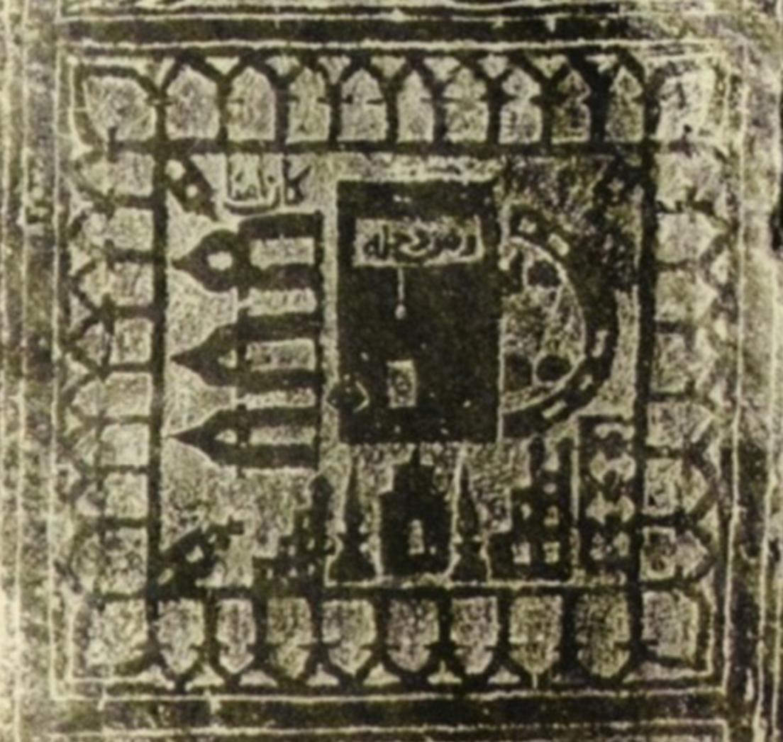 اقدم للكعبة القرن الخامس الهجري