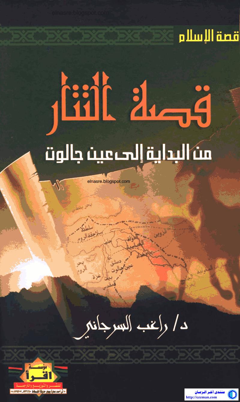 كتاب: التتار البداية جالوت