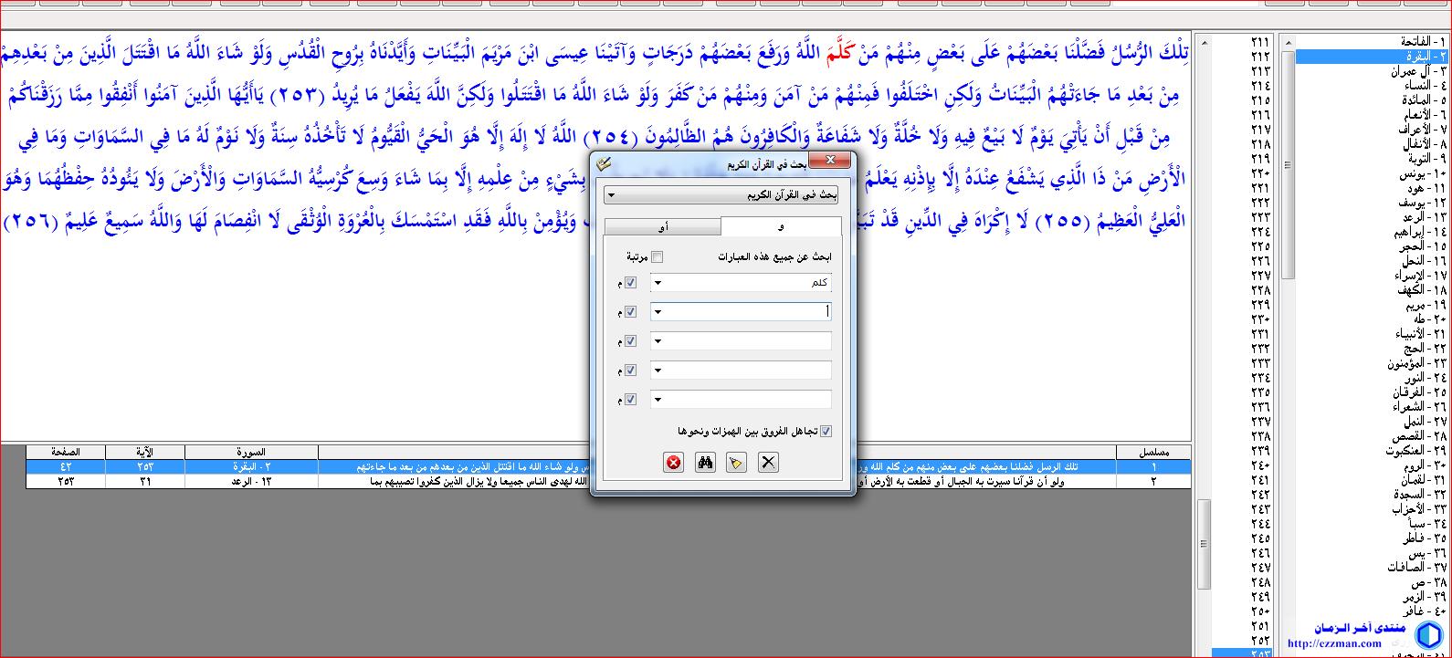 برنامج سريع القرآن الكريم