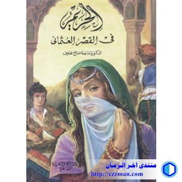 كتاب: الحريم القصر العثماني