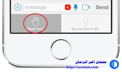 استخدام تطبيق البالتوك الموبايل