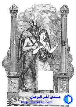 الدابة والأسر السحري لوحة فنية
