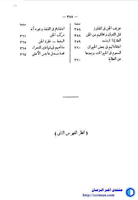 كتاب بلوغ الارب معرفة أحوال