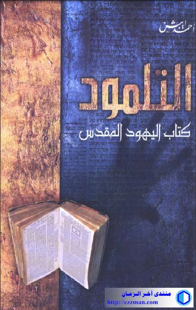 التلمـود كتاب اليهود المقدس