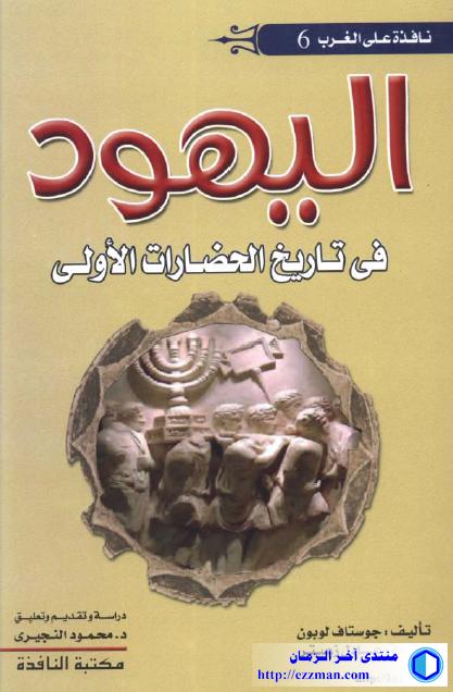 كتاب:اليهود تاريخ الحضارات الأولى