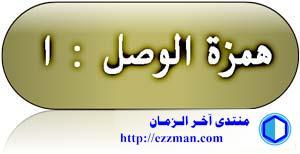 قواعد كتابة الهمزة اللغة العربية