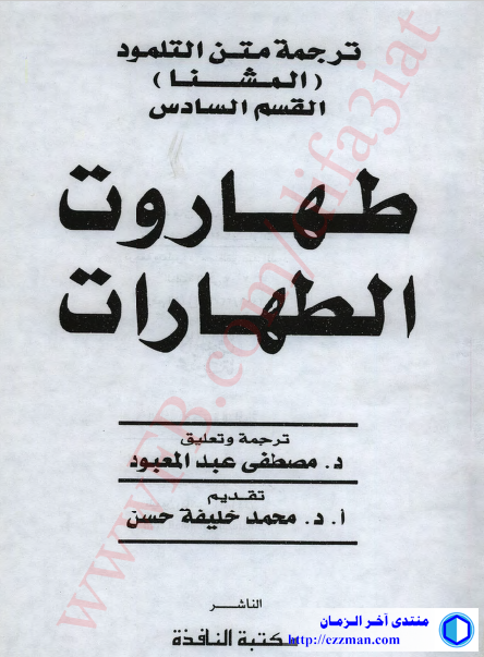 ترجمة التلمود المشنا