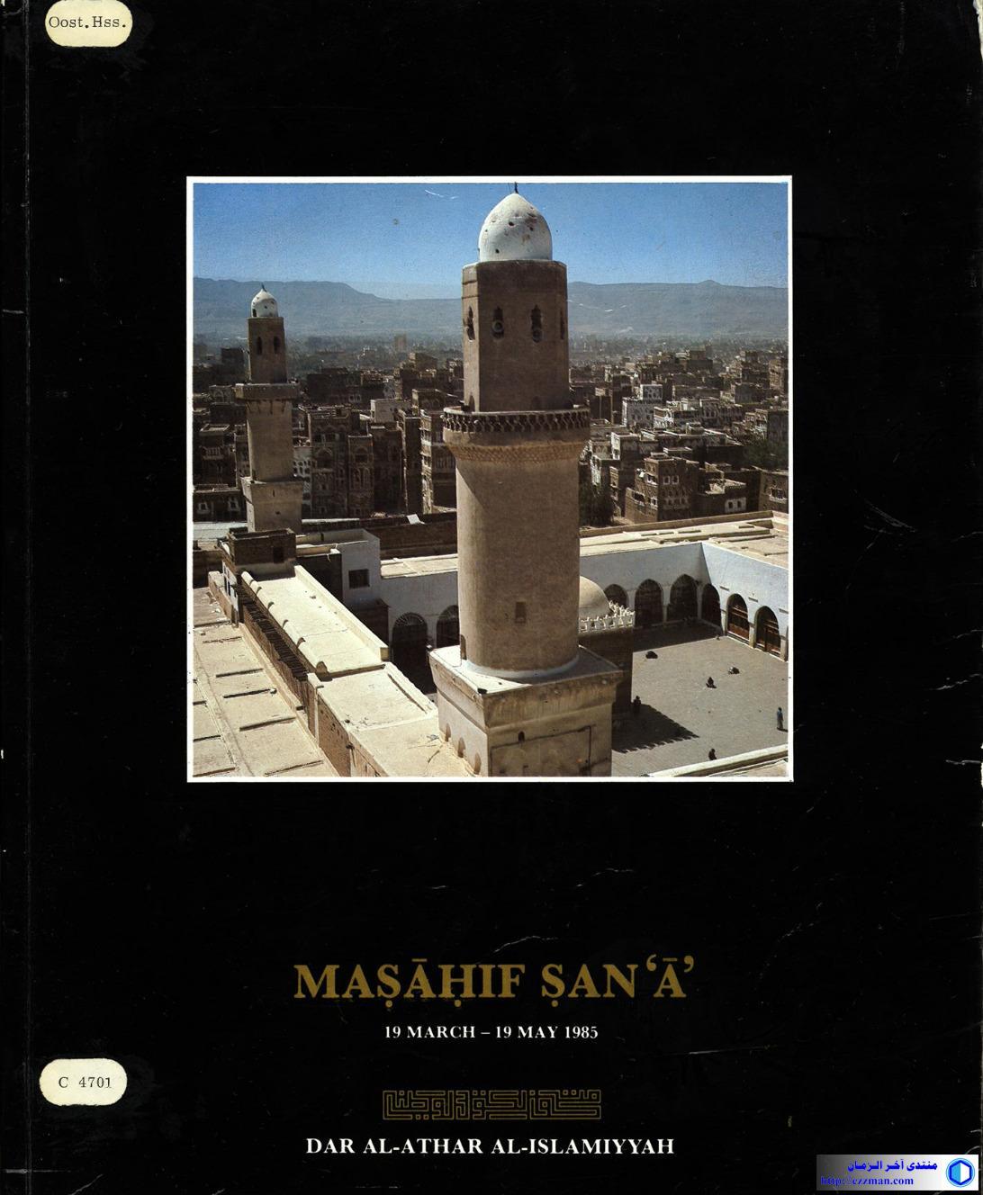 مصاحف صنعاء