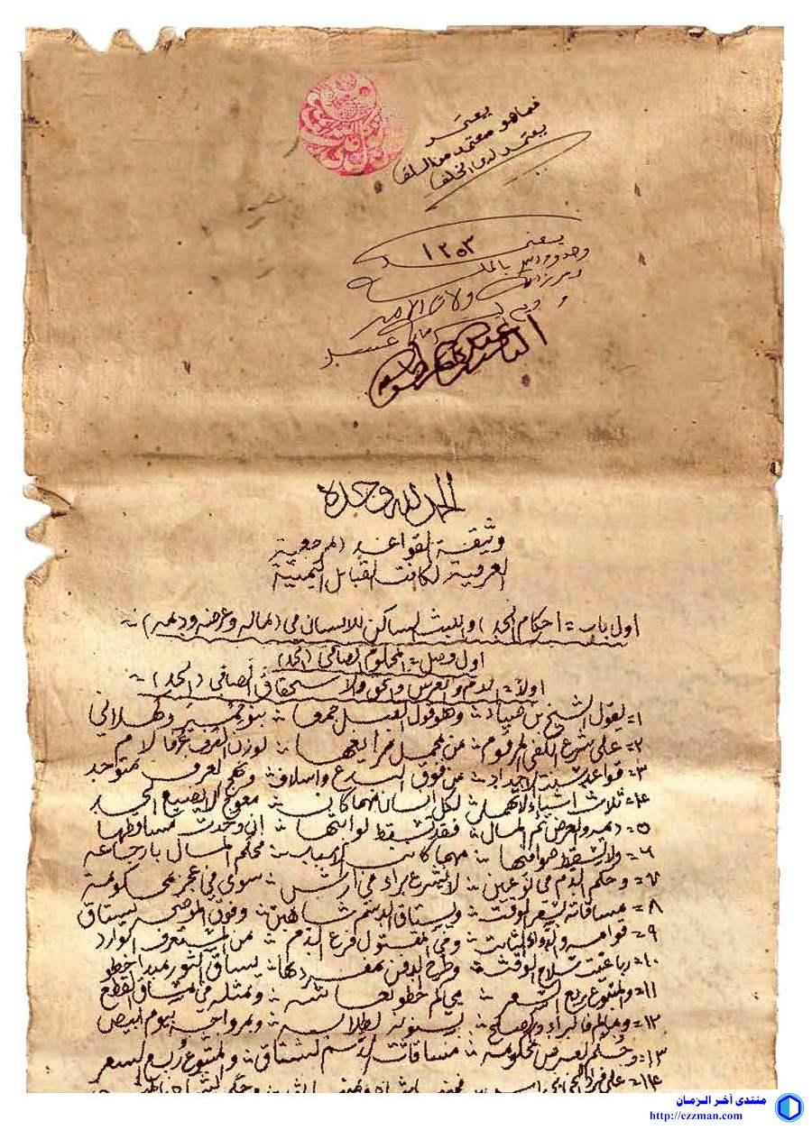 القواعـد المرجعيه العرفيه للقبائل اليمنيه[مجلس