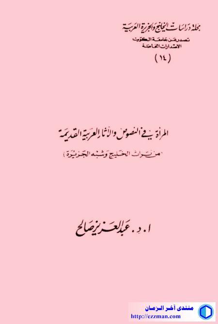 المرأة النصوص والآثار العربية القديمة
