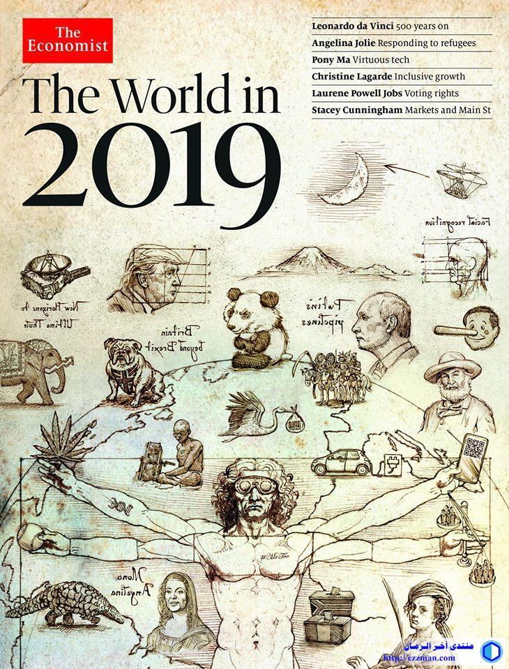 غلاف مجلة الاكونومست 2019