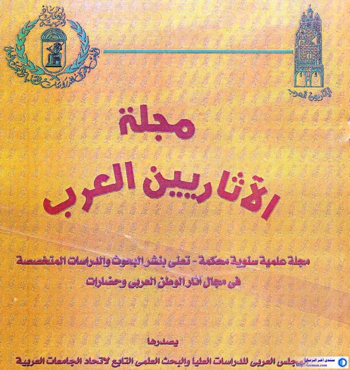 مجلة الإتحاد العام للأثاريين العرب
