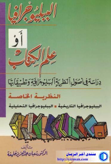 الببليوجرافيا الكتاب