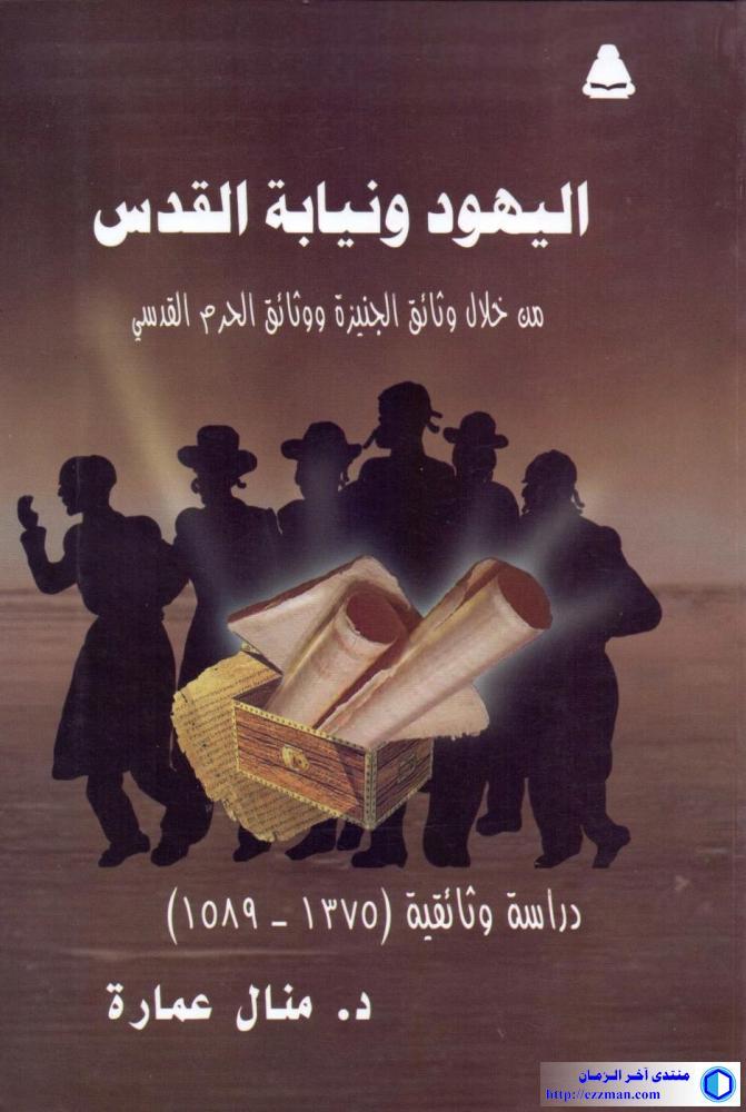 اليهود ونيابة القدس خلال وثائق