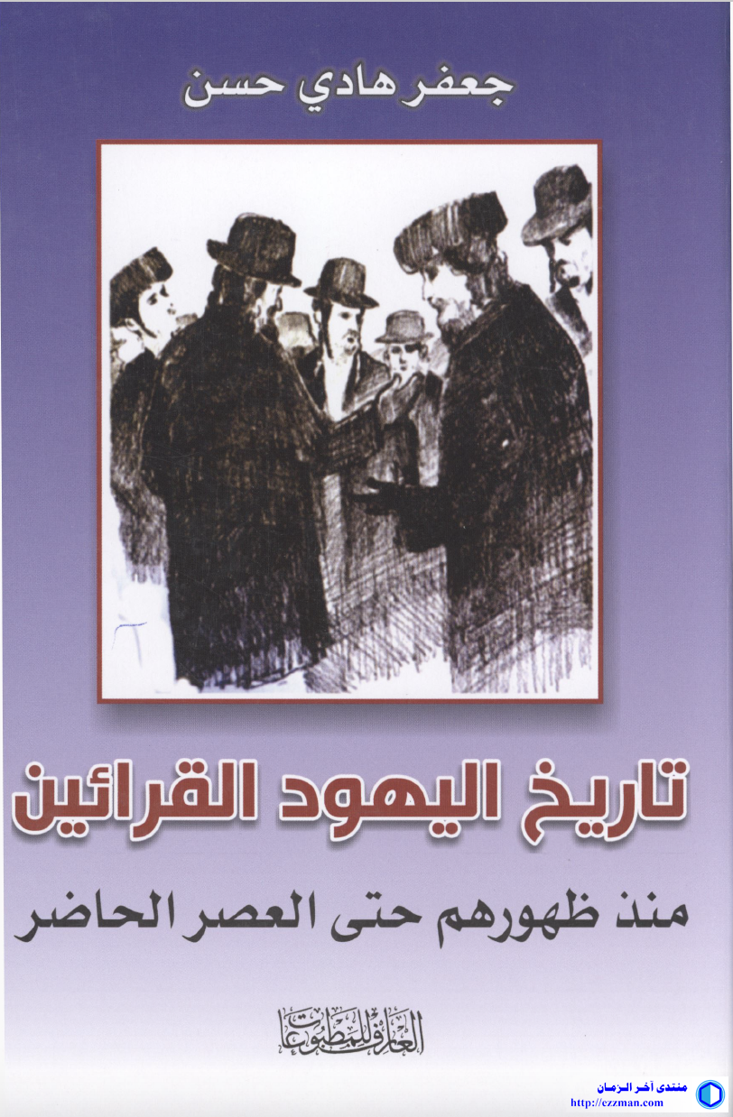 تاريخ اليهود القرائين ظهورهم العصر