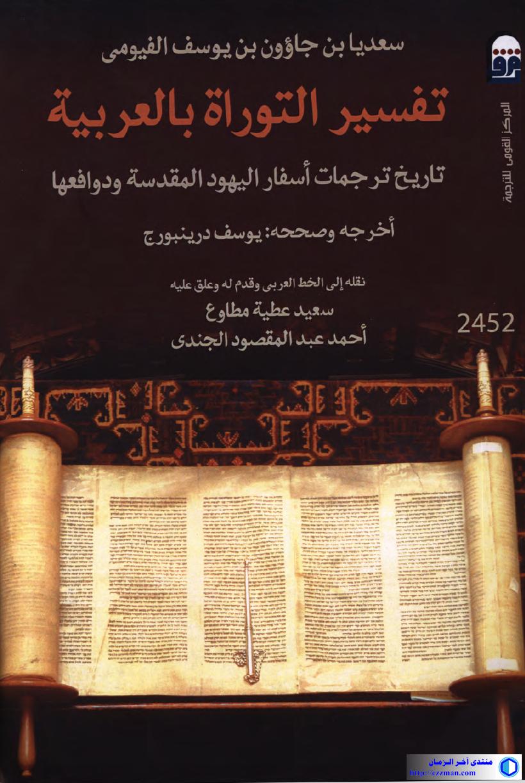 تفسير التوراة باللغة العربية تاريخ