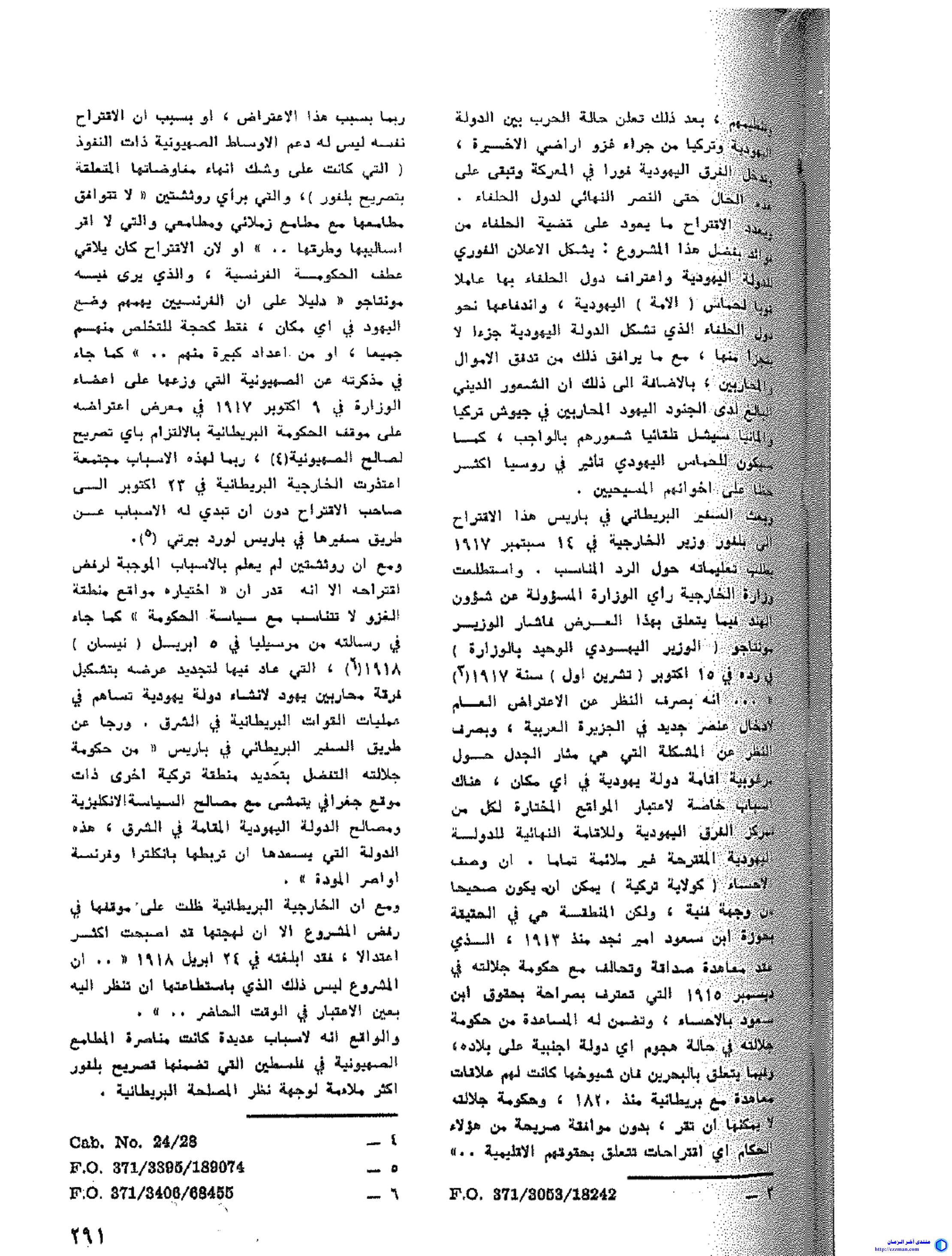 وثائق بريطانية اقتراح يهودي بإقامة