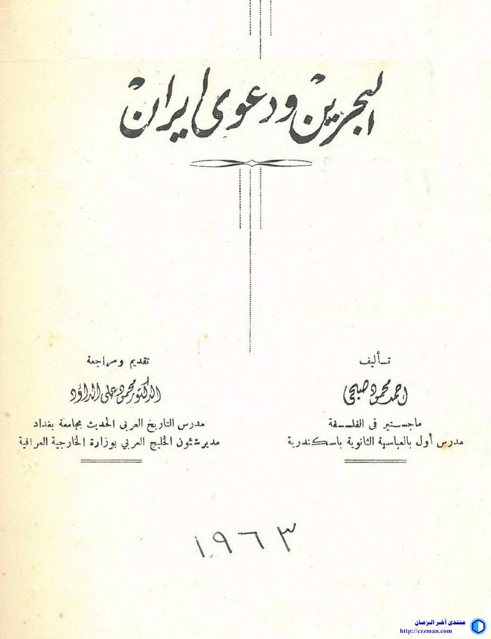 البحرين ودعوى إيران