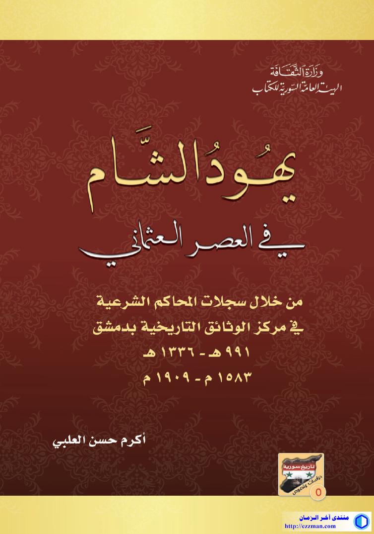 يهود الشام العصر العثماني