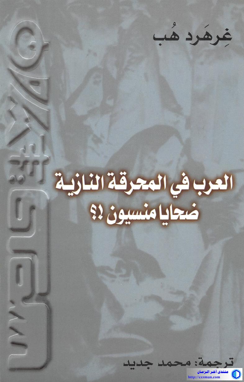 العرب المحرقة النازية ضحايا منسيون