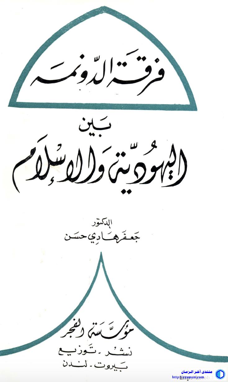 فرقة الدونمة اليهودية والإسلام