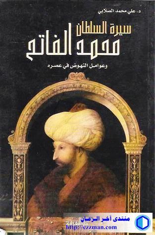 السلطان محمد الفاتح وعوامل النهوض