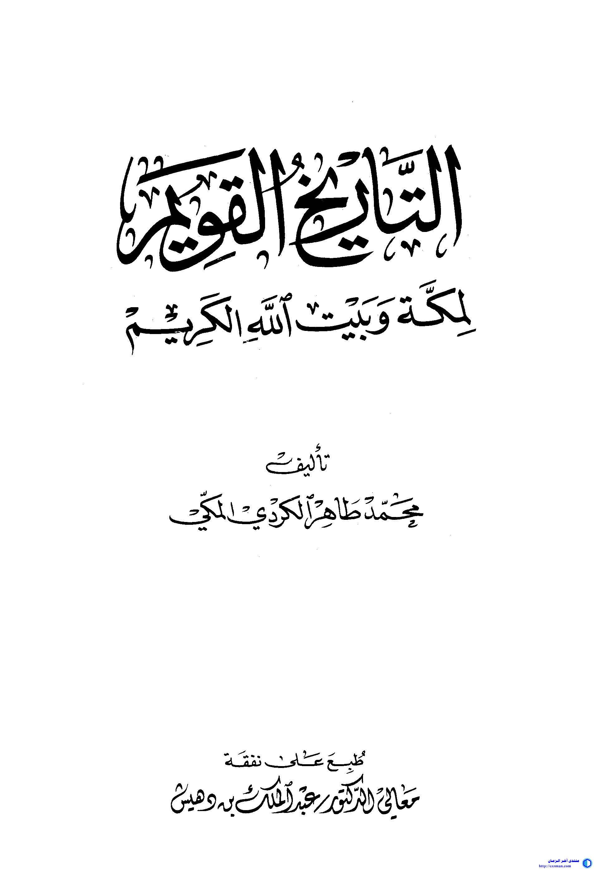 التاريخ القويم لمكة وبيت الله