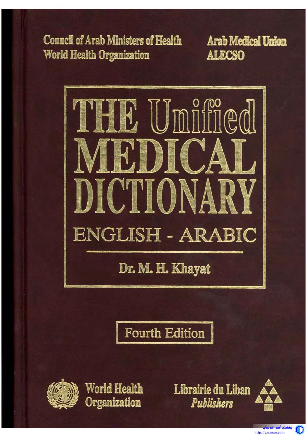 المعجم الطبي الموحد[عربي انجليزي]The unified
