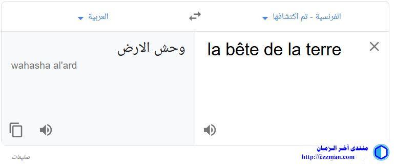 تحريف كلمة (دَابَّةً) ترجمة معاني