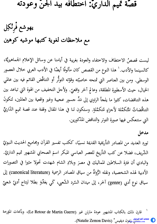 تميم الداري اختطافه الجن عودته