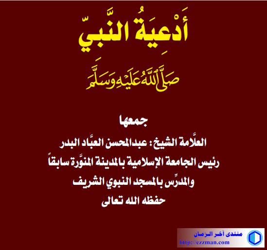 كتاب: أدعية النبّي عليه الصلاة