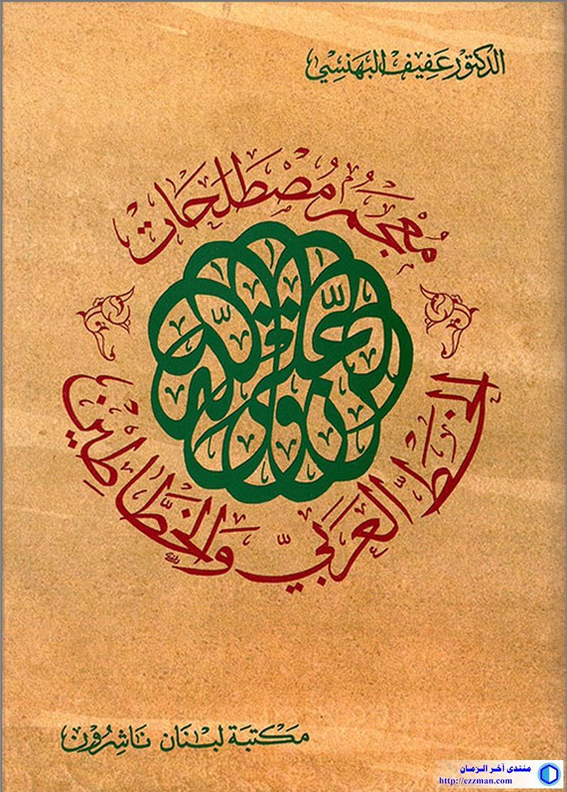 معجم مصطلحات الخط العربي والخطاطين