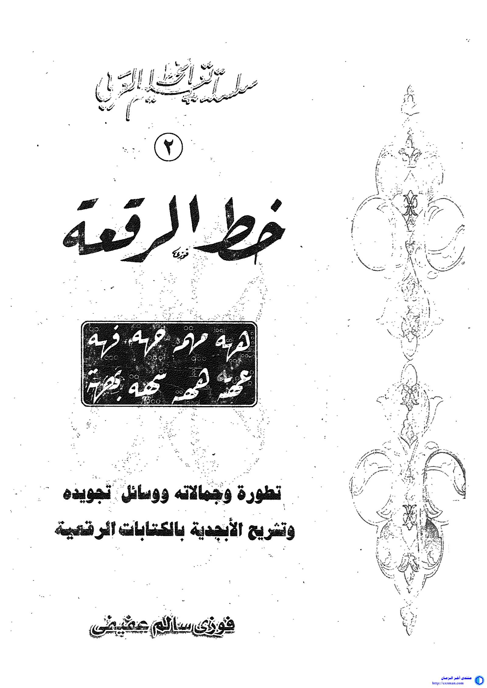 الرقعة سلسلة تعليم الخط العربي