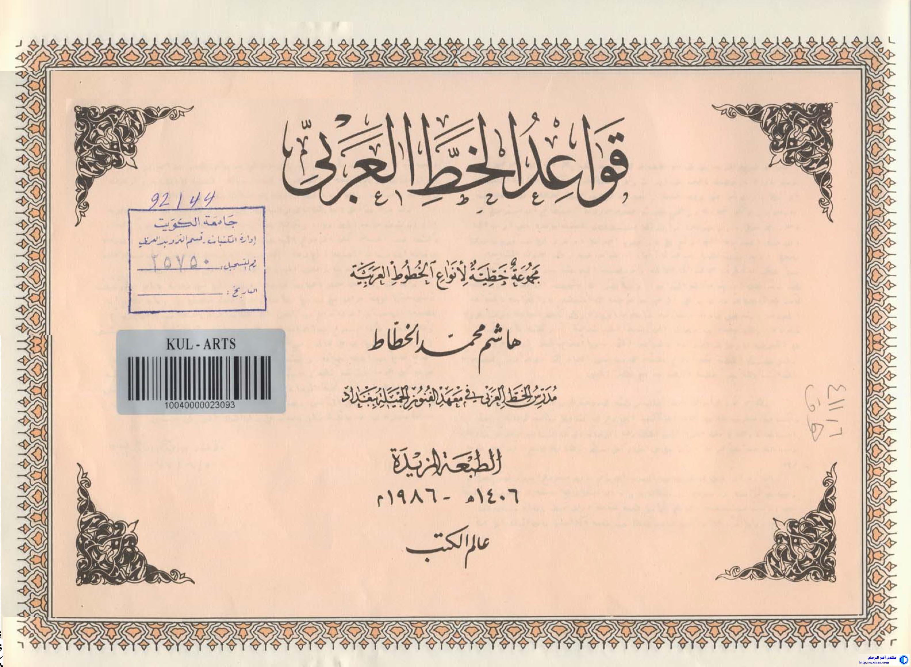 قواعد الخط العربي هاشم محمد