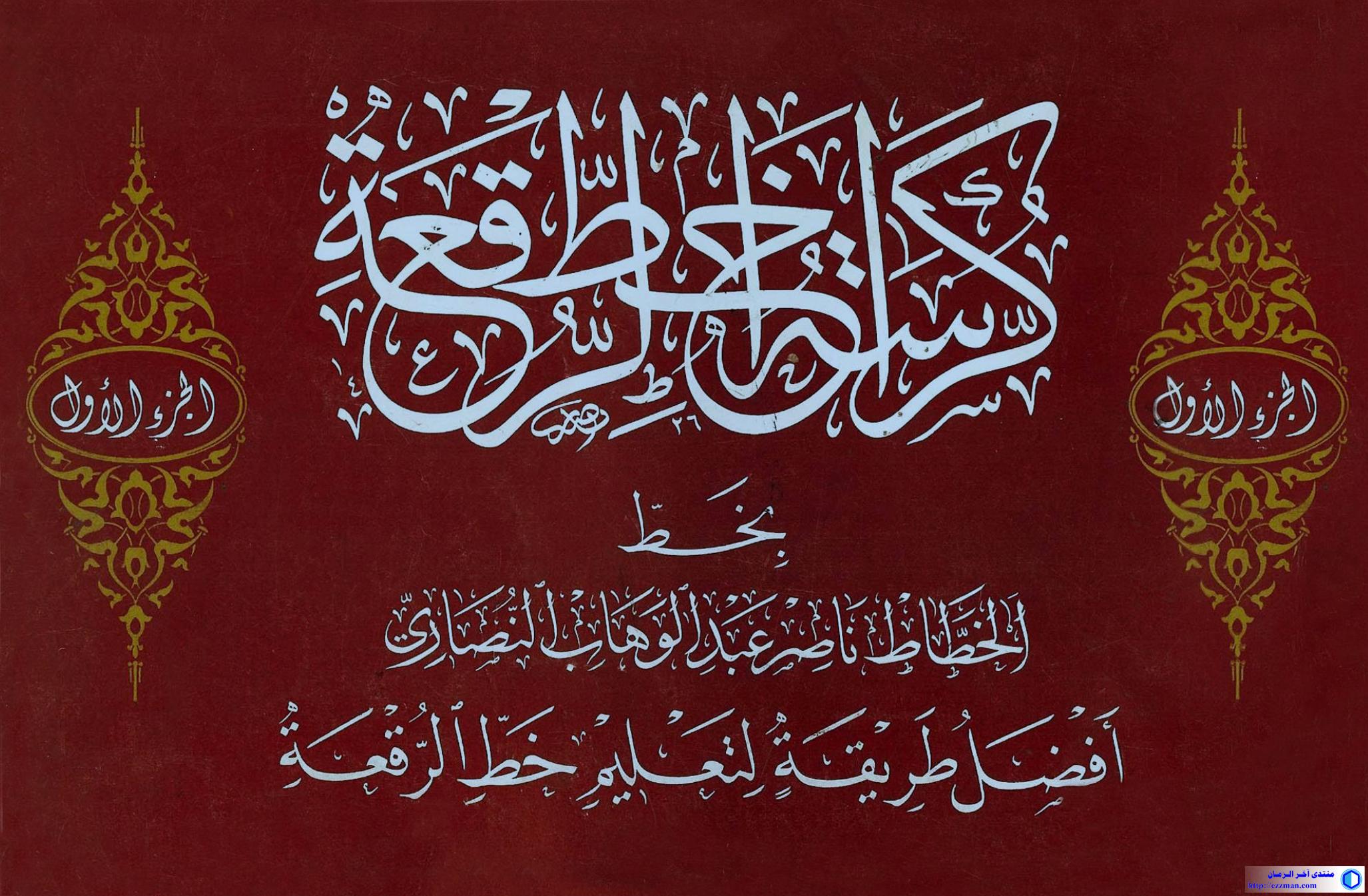 كراسة الرقعة ناصر الوهاب