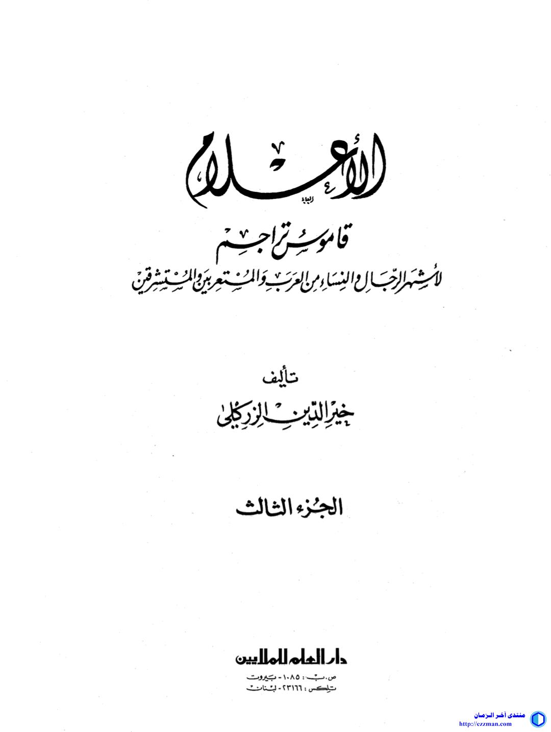 الحاج عباس حلمي الأول ينفي