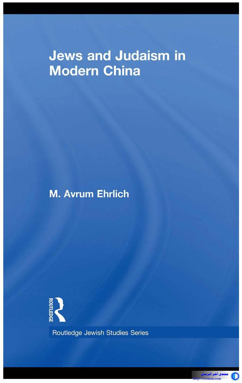 اليهود واليهودية الصين الحديثة [إنجليزي]