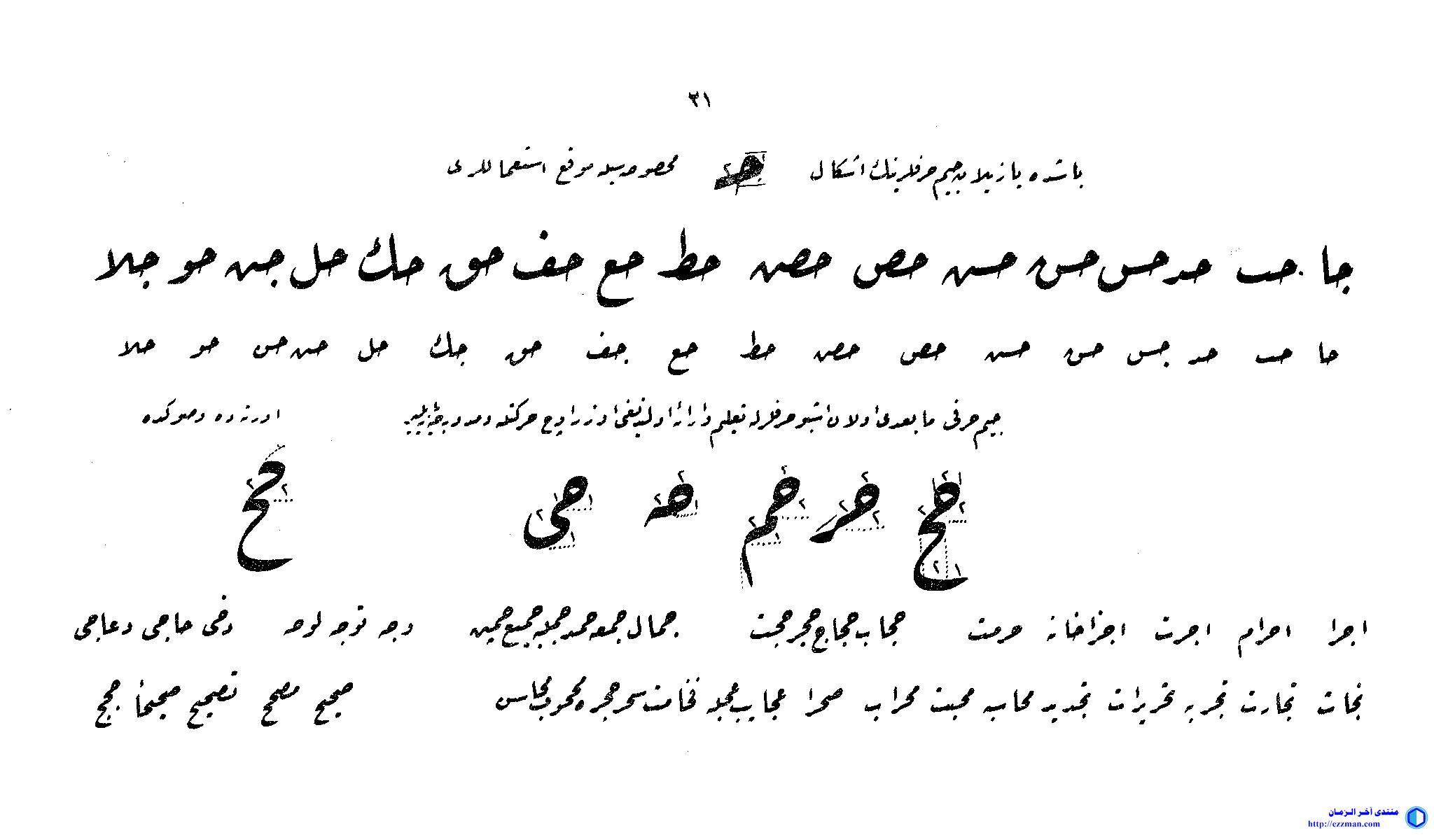 الرقعة كراسة محمد أفندي