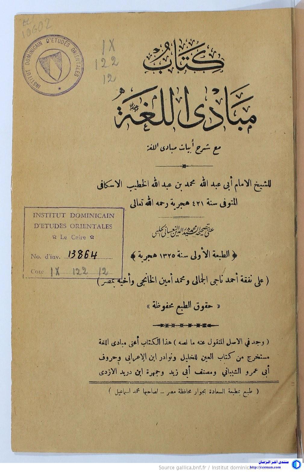 كتاب مبادئ اللغة الطبعة الاولى