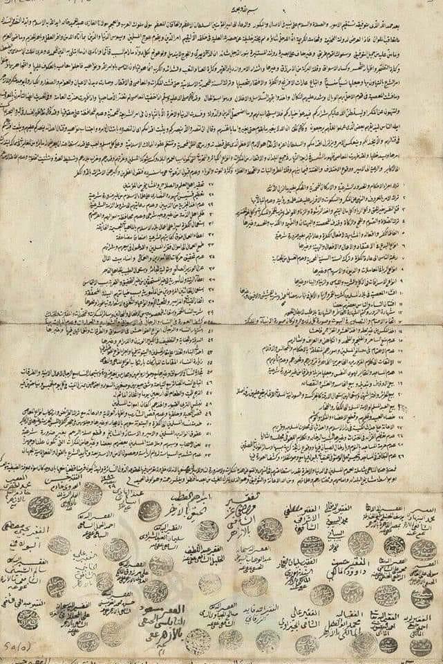 رسالة علماء الازهر السلطان الحميد