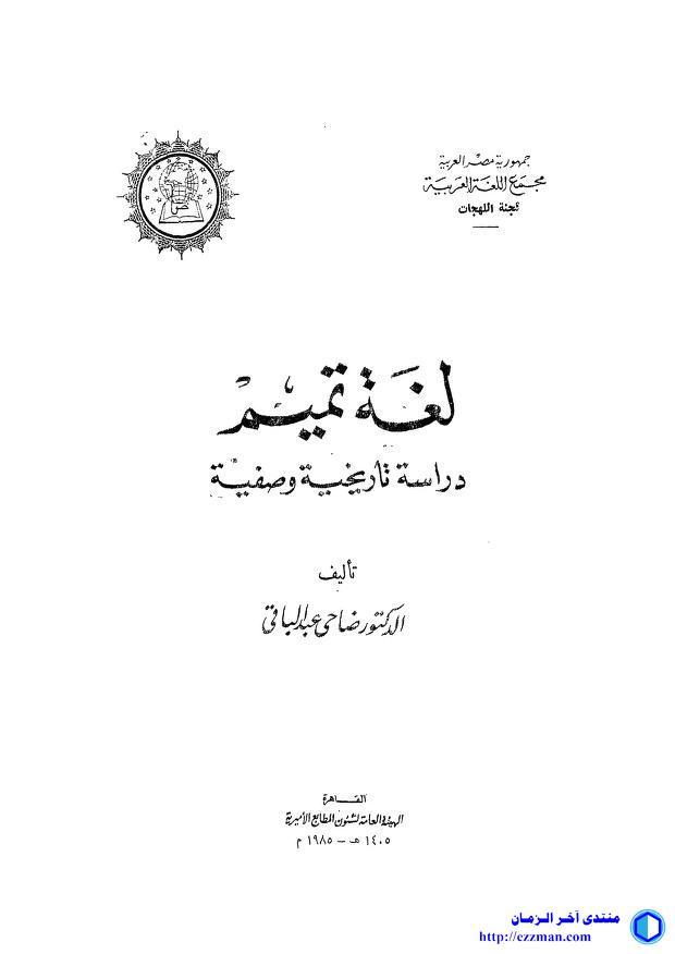 تميم دراسة تاريخية وصفية: د.ضاحي