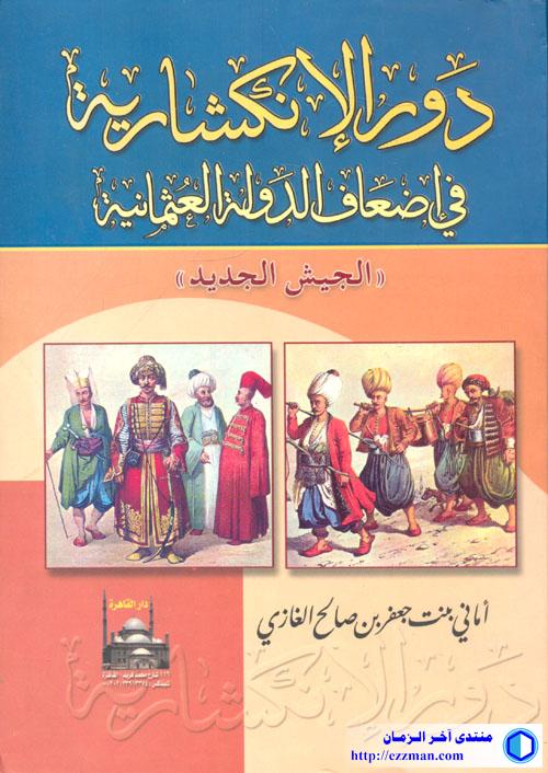 الانكشارية إضعاف الدولة العثمانية